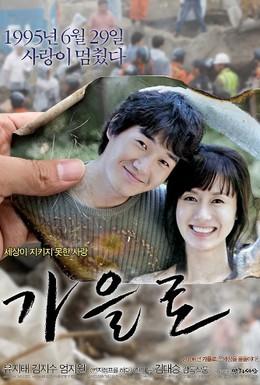 Постер фильма Следы любви (2006)