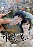 Следы любви (2006)