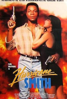 Постер фильма Смит Ураган (1992)
