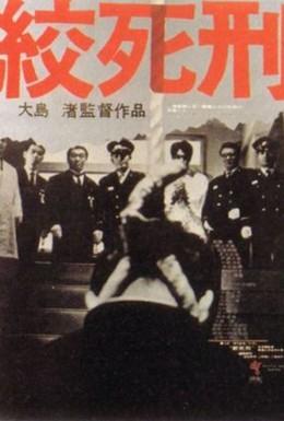 Постер фильма Смертная казнь через повешение (1968)