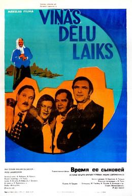 Постер фильма Время ее сыновей (1974)