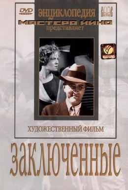 Постер фильма Заключенные (1936)