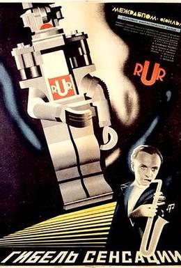 Постер фильма Гибель сенсации (1935)