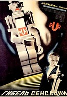 Гибель сенсации (1935)