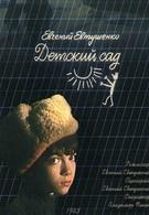 Детский сад (1984)