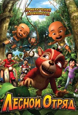 Постер фильма Лесной отряд: Приключения начинаются (2009)