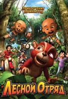Лесной отряд: Приключения начинаются (2009)