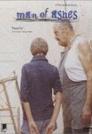 Человек праха (1986)