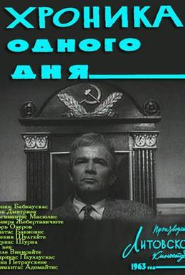 Постер фильма Хроника одного дня (1963)