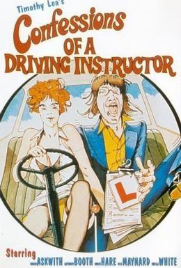 Постер фильма Исповедь инструктора по автовождению (1976)