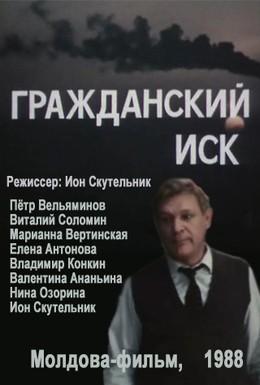Постер фильма Гражданский иск (1988)