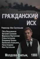 Гражданский иск (1988)