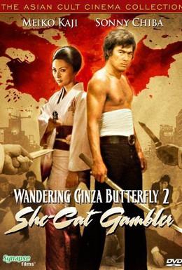 Постер фильма Неприкаянная серебряная бабочка 2: Рисковый игрок (1972)