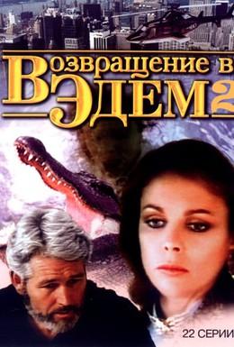 Постер фильма Возвращение в Эдем 2 (1986)