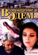 Возвращение в Эдем 2 (1986)