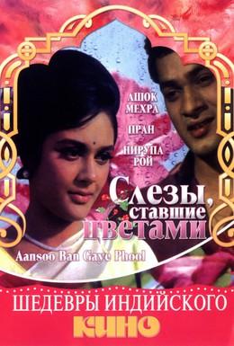 Постер фильма Слезы, ставшие цветами (1969)