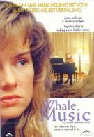 Музыка китов (1994)