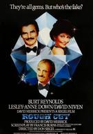 Грубая огранка (1980)