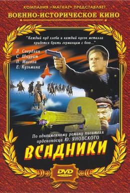 Постер фильма Всадники (1939)