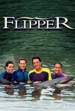 Постер фильма Флиппер (1997)