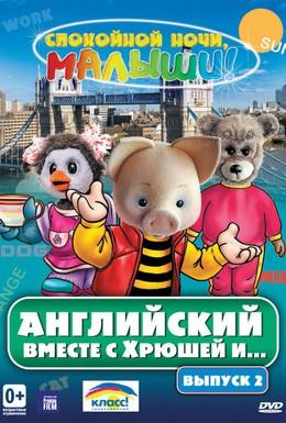 Постер фильма Английский вместе с Хрюшей и... (2003)