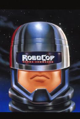 Постер фильма РобоКоп: Команда Альфа (1998)