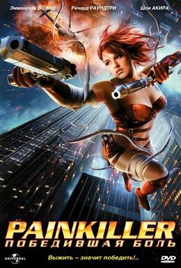Постер фильма Painkiller: Победившая боль (2005)