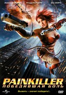 Painkiller: Победившая боль (2005)