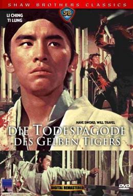 Постер фильма Есть меч — могу путешествовать (1969)