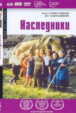 Постер фильма Наследники (1998)