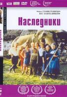 Наследники (1998)