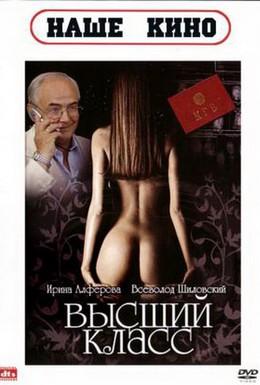 Постер фильма Высший класс (1991)