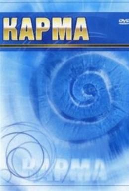 Постер фильма Карма (2005)