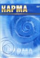 Карма (2005)