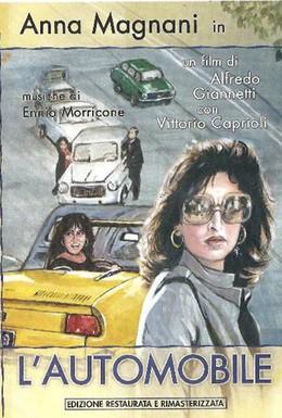 Постер фильма Автомобиль (1972)