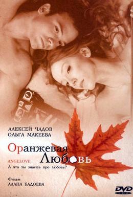 Постер фильма Оранжевая любовь (2007)