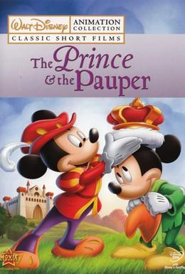 Постер фильма Принц и нищий (1990)