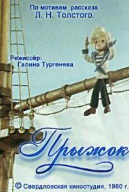 Постер фильма Прыжок (1980)
