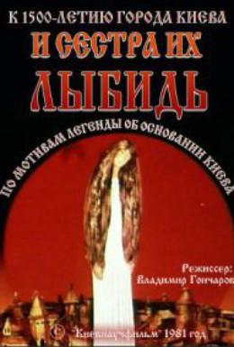 Постер фильма И сестра их Лыбидь (1981)