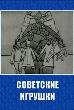 Постер фильма Советские игрушки (1924)