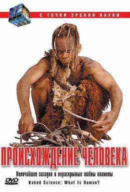Постер фильма С точки зрения науки (2008)