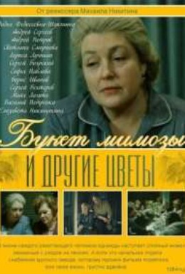 Постер фильма Букет мимозы и другие цветы (1984)