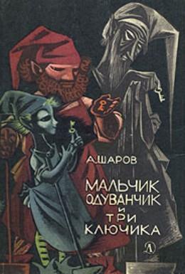 Постер фильма Одуванчик (1975)