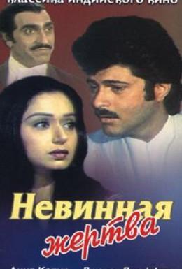 Постер фильма Невинная жертва (1985)