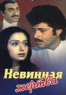 Невинная жертва (1985)