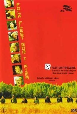 Постер фильма Большинство людей живёт в Китае (2002)