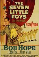 Семеро маленьких Фоев (1955)