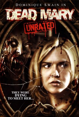 Постер фильма Кровавый пир (2007)
