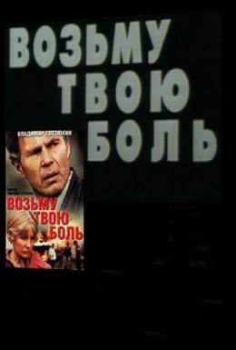 Постер фильма Возьму твою боль (1980)