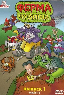 Постер фильма Ферма чудища (1998)